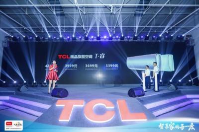 线上线下同时发力,TCL空调新品抢占2019冷年C位