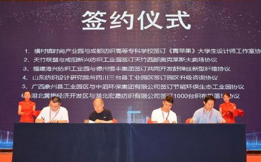 中国纺织服装产业园区联盟成立 区域合作迎来发展新机遇