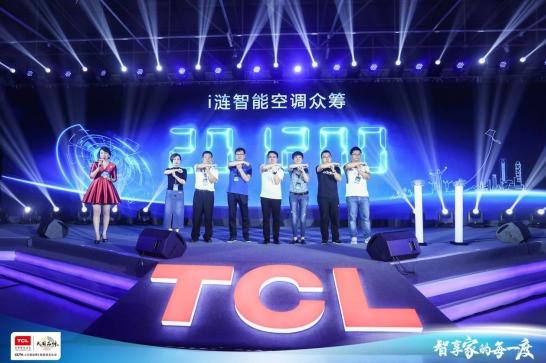 智享家时代来临 TCL空调2019冷年新品发布