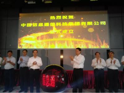 刚刚,中国信科揭牌成立,通信业新巨轮扬帆起航