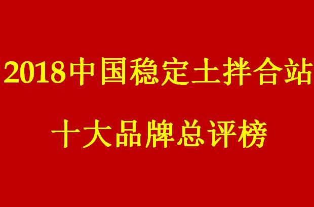 """""""2018年度中国稳定土拌合站十大品牌总评榜""""揭晓"""