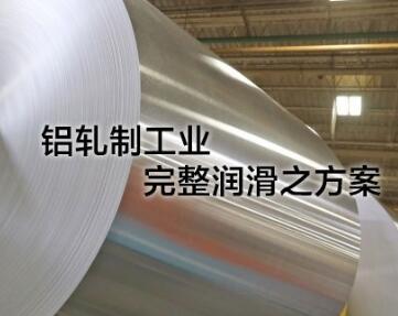 特浦朗克化工有限公司亮相铝工业展览会