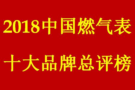 """""""2018年度中国燃气表十大品牌总评榜""""揭晓"""