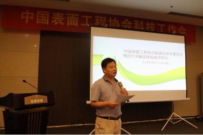 中国表面工程协会标准化技术委员会第一次会议召开