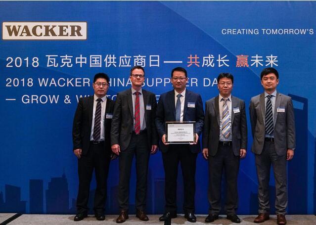 瓦克化学积极推进在华本地化采购 9家企业获最佳供应商奖