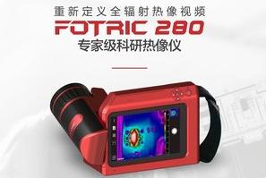 全球资深热像品牌 FOTRIC 推出科研型热像仪,助力材料行业热分析