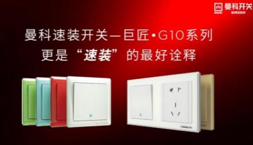 低电压电器市场行业广阔 曼科速装开关成为电器新宠