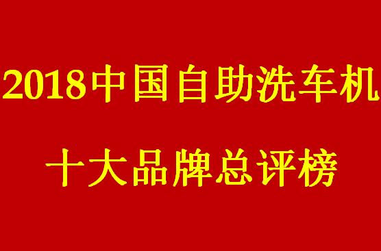 """""""2018年度中国自助洗车机十大品牌总评榜""""揭晓"""