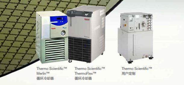 赛默飞循环冷却器、水- 水热交换器和用户定制解决方案