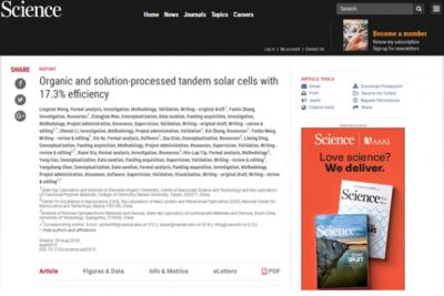 刷新纪录!南开科研团队提升有机太阳能电池光电转化效率至17.3%