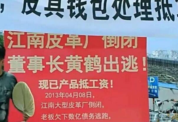 为浙江温州皮革厂辟谣!江南皮革厂倒闭的背后