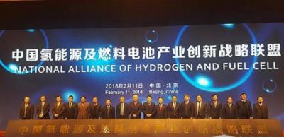 中国氢能战略联盟成立 氢燃料电池的春天已悄悄到来