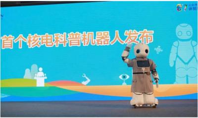 竹间智能联合中广核打造首个核电行业科普机器人!