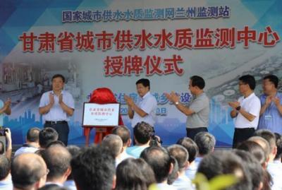 甘肃省城市供水水质监测中心在兰州城市供水集团正式挂牌成立