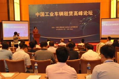 首届中国工业车辆租赁高峰论坛在江苏昆山举行