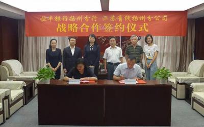 江苏有线扬州子公司与恒丰银行扬州分行签订合作协议 共促发展