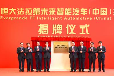 恒大全面接管FF运营,宣布在中国建五大基地