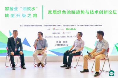 家居绿色涂装创新论坛:共探行业涂装领域未来发展趋势