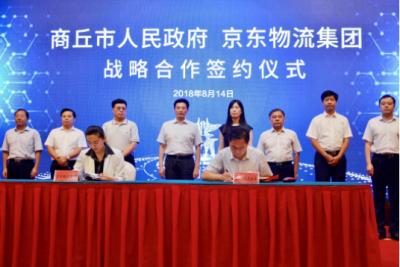 京东物流与河南商丘政府战略合作 共建河南物流新枢纽