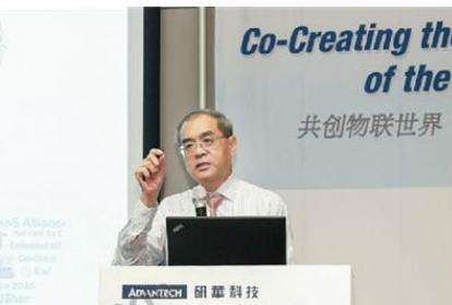 研华:携手共创 方能抢占物联网产业发展先机