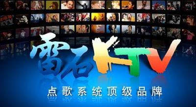 全景音乐领导者雷石科技宣布完成近2亿元B轮融资
