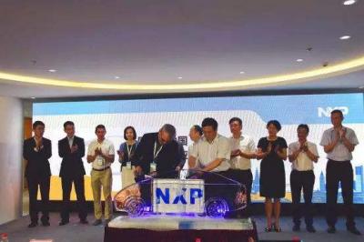 恩智浦中国汽车电子应用开发中心在重庆开业