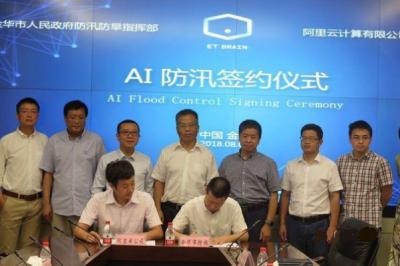 金华与阿里云达成合作 全国首创人工智能防汛