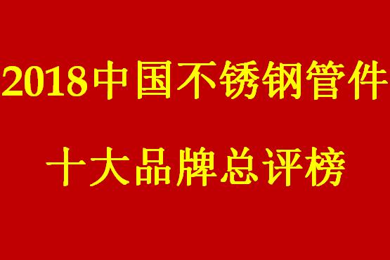 """""""2018年度中国不锈钢管件十大品牌总评榜""""揭晓"""