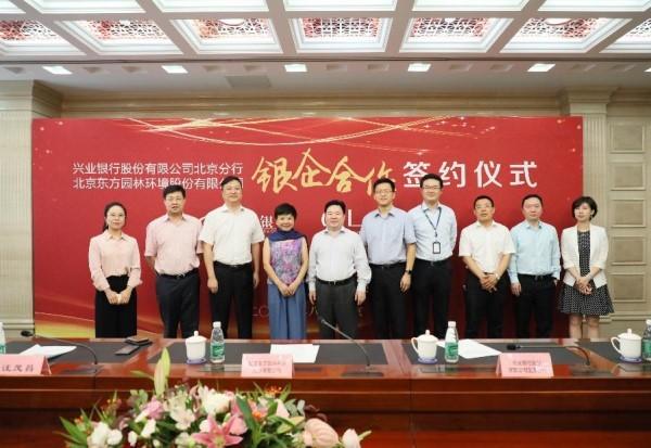 东方园林钱从哪里来,兴业银行北京分行为其提供10亿综合授信额度