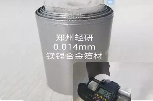 0.014mm!中铝郑州轻研合金科技研制世界最薄超轻镁锂合金箔材