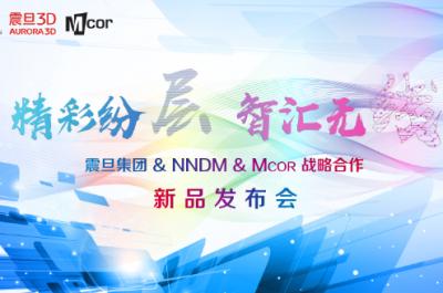 震旦集团与两大国际品牌Nano Dimension & Mcor达成战略合作,共同开拓中国3D打印
