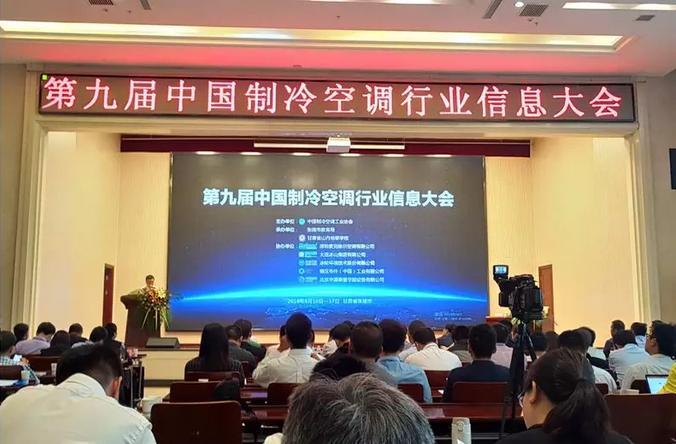 顿汉布什出席第九届中国制冷空调行业信息大会