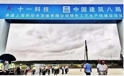 积塔半导体有限公司特色项目在上海临港正式开工!