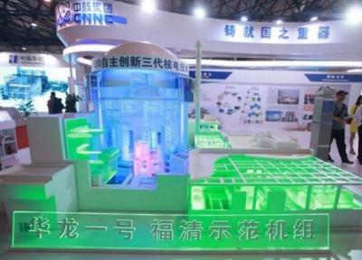 中国核电技术将在全球标准化进程中发挥主导作用