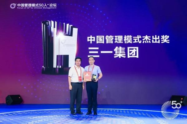 三一集团荣获2018中国管理大奖 数字化转型成果载誉而归