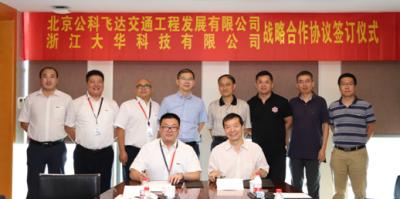 北京公科飞达与大华科技签署战略合作协议