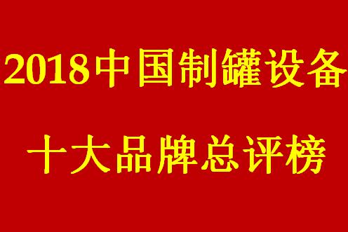 """""""2018年度中国制罐设备十大品牌总评榜""""揭晓"""