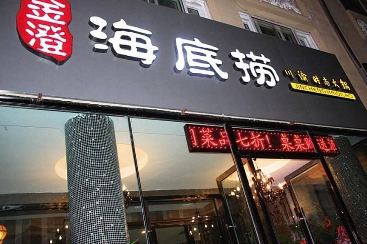 颐海新濠天地娱乐赌场、海底捞双谋上市:火锅调味料也需资本加持?