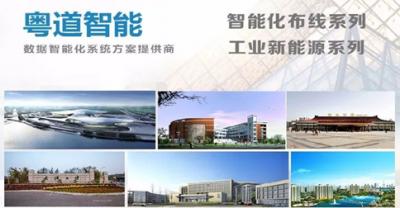 粤道智能当选中国工程建设标准化协会单位会员