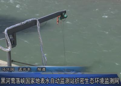 黑河莺落峡水库织密生态环境监测网