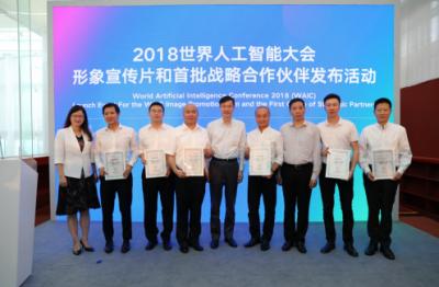 新濠天地娱乐平台官网人工智能大会公布首批合作伙伴,BAT、华为等11家企业入围