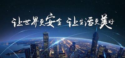 中兴力维:启航智联网战略,扬帆二次创业事业