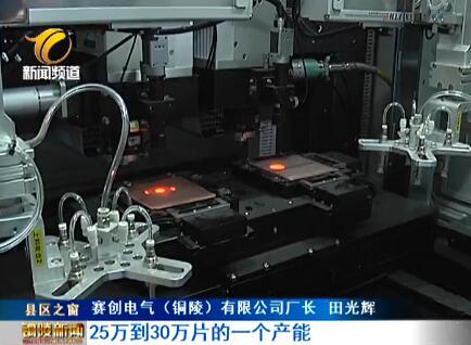 北大青鸟陶瓷基板项目投入试生产