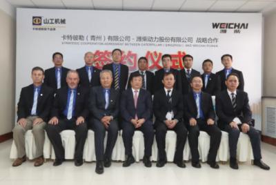 潍柴与卡特彼勒(青州)签署战略合作协议 迈向新征程