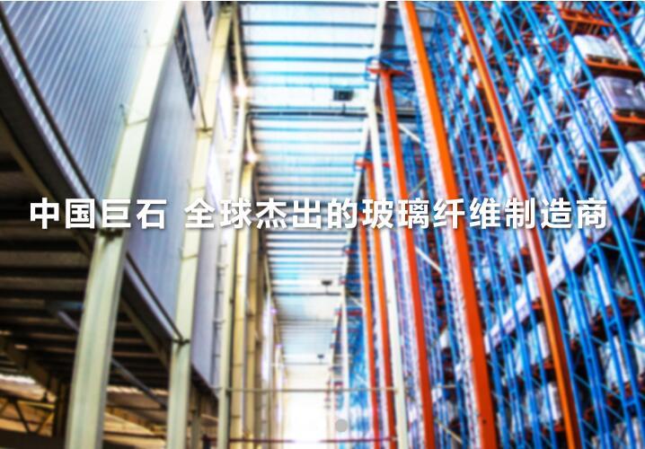 中国巨石上半年营收50.18亿,连续17个季度净利保持两位数增长