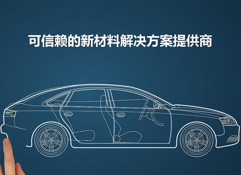 金发科技碳纤维首次在福克斯汽车门基板量产应用