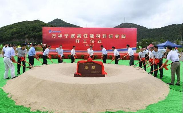 万华化学高性能材料研究院项目在宁波开工