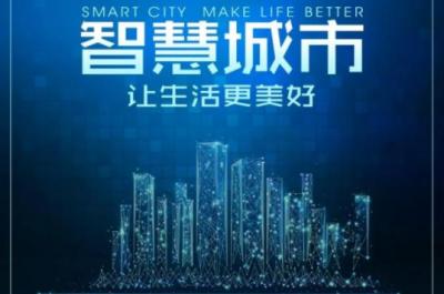 腾讯华为平安助力深圳 2018中国智慧城市国际博览会开幕