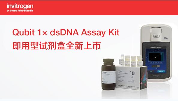 赛默飞新品:即用型Qubit 1×dsDNA Assay Kit火热上市