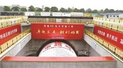 全球首条特高压穿越长江综合管廊贯通 创多项第一